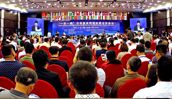 """""""一带一路""""沿线国家跨境电商合作会议在哈尔滨国际会议中心举行"""