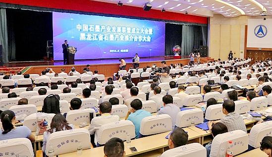 中国石墨产业发展联盟大会在哈举行 陆昊出席辛国斌致辞李海涛推介