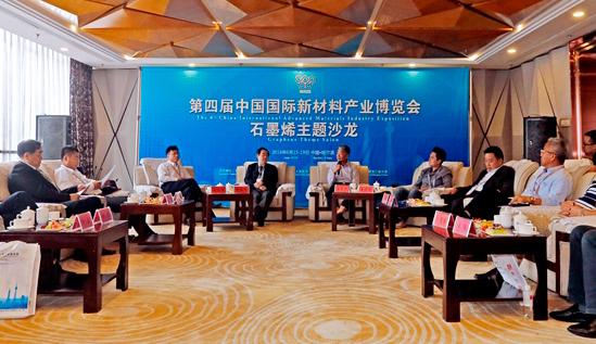 省贸促会鄂忠齐会长出席第四届中国国际新材料产业博览会石墨烯主题沙龙