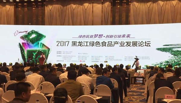 2017黑龙江绿色食品产业发展论坛22日举行