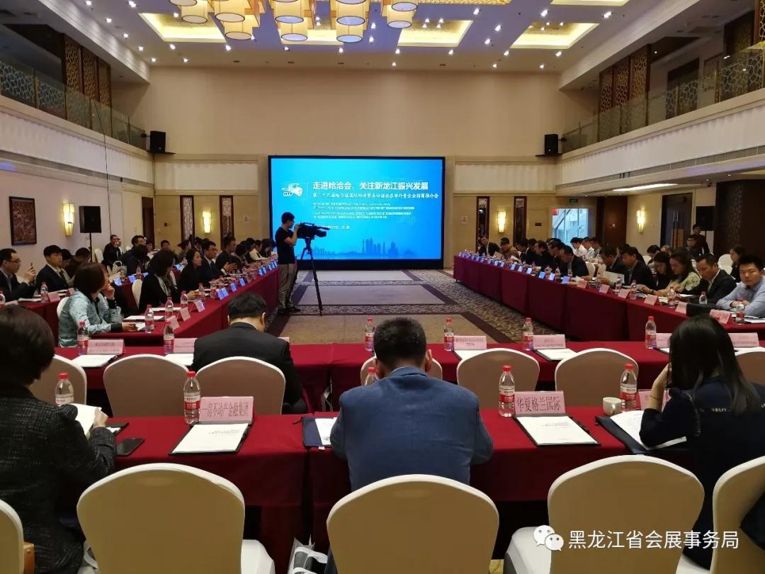 第二十九届哈尔滨国际经济贸易洽谈会在华外资企业招商推介会于2018年3月27日在北京隆重召开