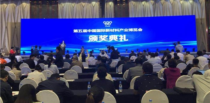 第五届中国国际新材料产业博览会评出三项大奖