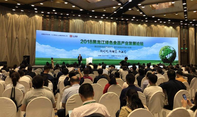 黑龙江绿色食品产业论坛在哈尔滨举办