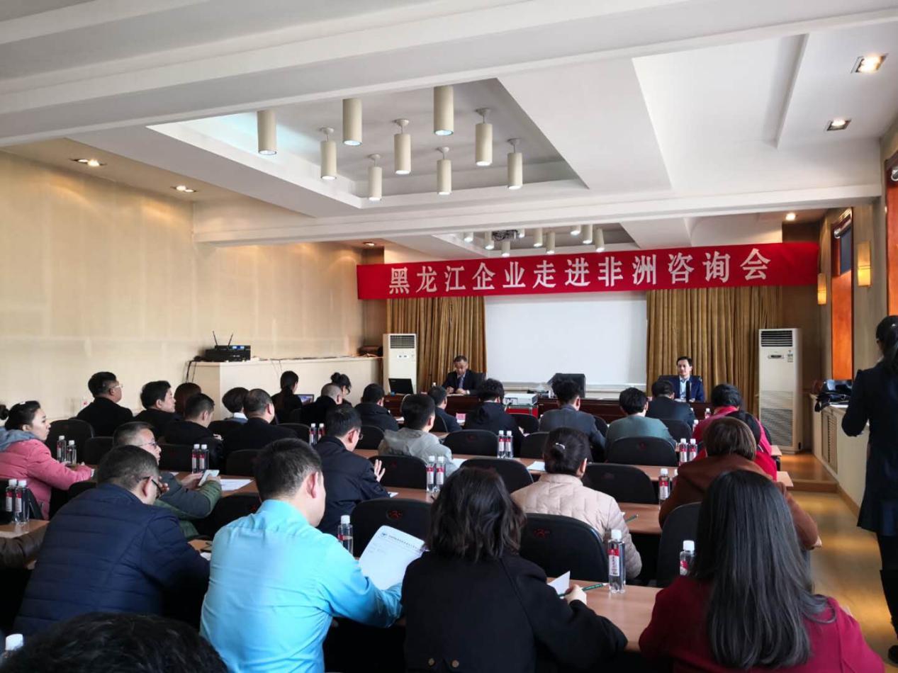 """省贸促会召开""""黑龙江企业走进非洲咨询会"""""""