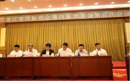 黑龙江省国际商会第四届理事会第二次会议