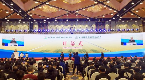 第七届黑龙江绿博会和第二届国际大米节开幕