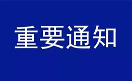 关于延期举办第三十一届哈尔滨国际经济贸易洽谈会的通知