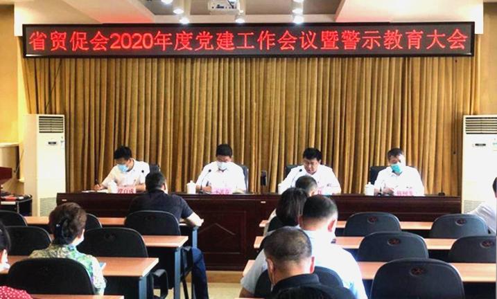 省贸促会召开2020年度党建工作会议暨警示教育大会