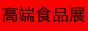 上海高端食品展