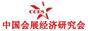 中国会展经济研究会